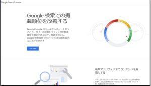 Google Search Console 使い方 DNSレコードでのドメイン所有権の確認(グーグルサーチコンソール)ゲ...