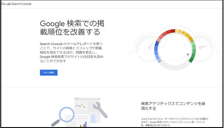 Google Search Console 使い方 DNSレコードでのドメイン所有権の確認(グーグルサーチコンソール)ゲーム...